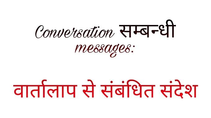 Conversation सम्बन्धी messages:वार्तालाप से संबंधित संदेश: