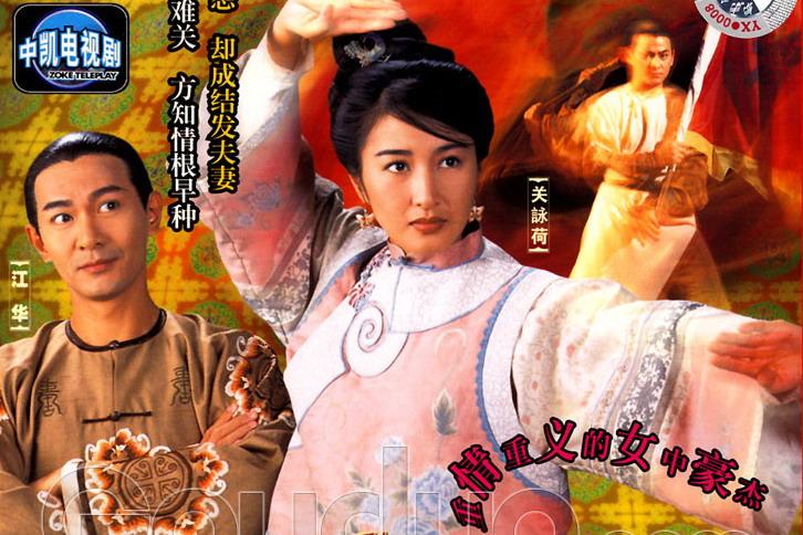 Phim miêu thuý hoa Trung Quoc