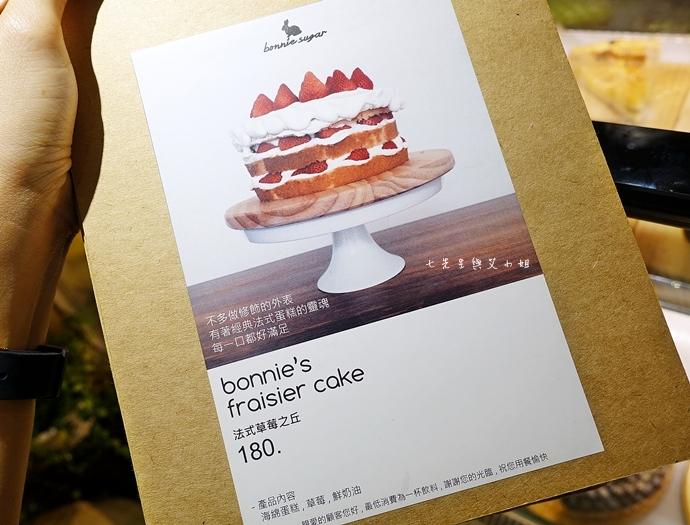 26 Bonnie Sugar 台北 師大商圈 手做甜點 水果塔 水果派