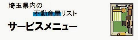 埼玉県内の不動産屋情報・サービスメニューの画像