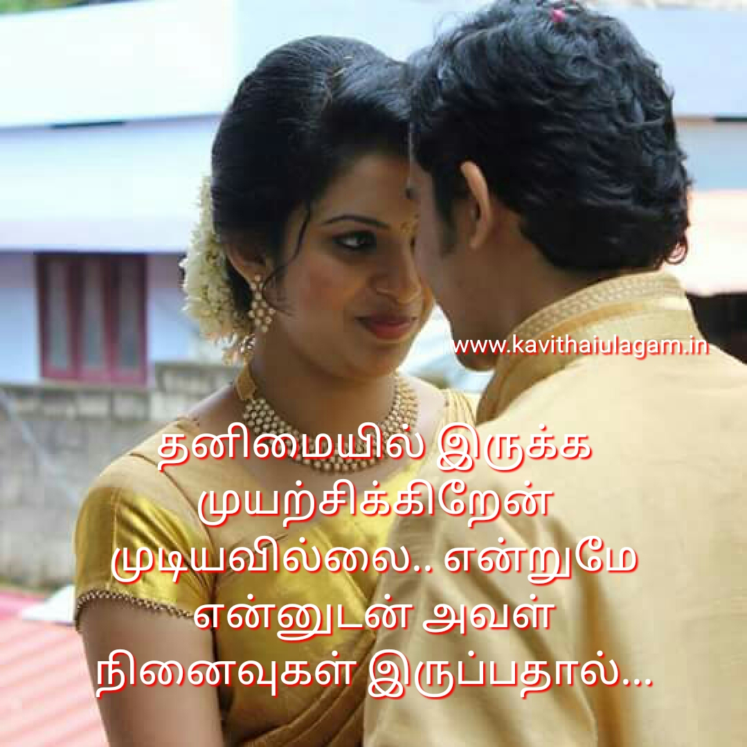 Love Quotes To Husband In Tamil Vinnyoleo Vegetalinfo