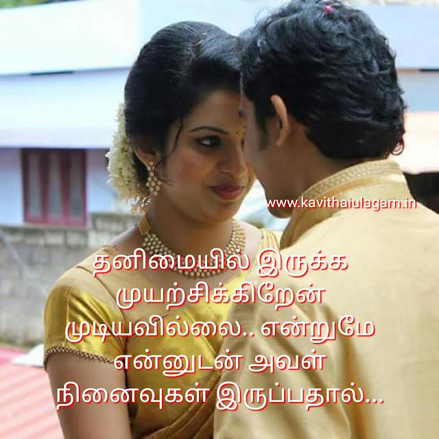 Cute Love Kavithaigal