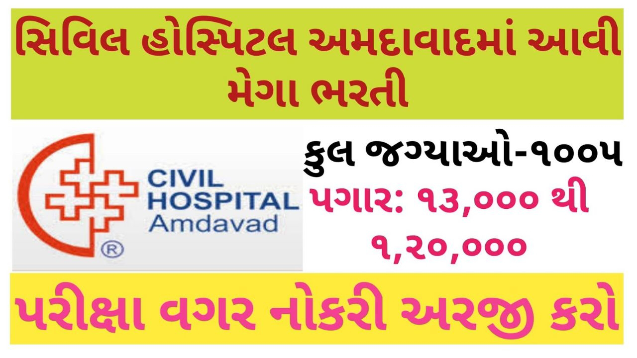Civil Hospital Ahmedabad Recruitment for 1005 Specialist, Medical Officer & Staff Nurse Posts 2020