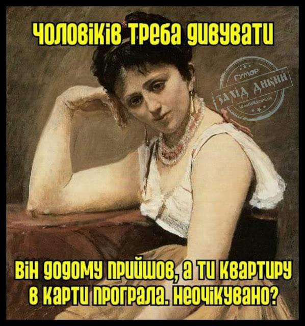 анекдоти про жінок