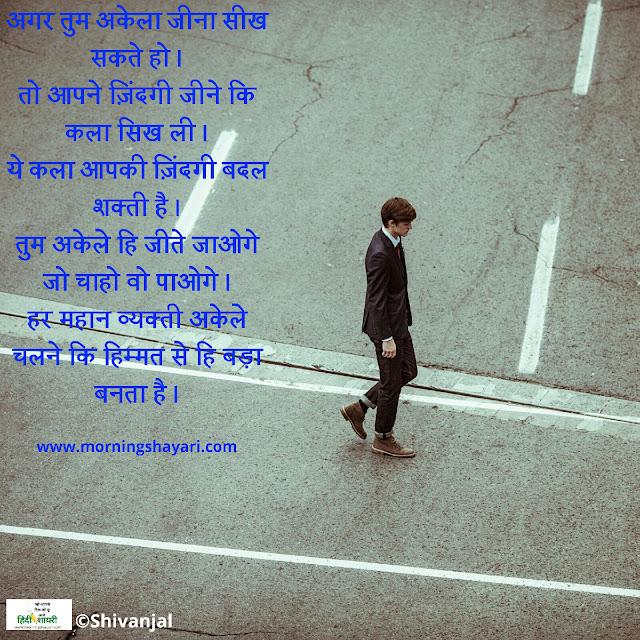 lonely [ alone shayari] Akela Shayari, Soona, tanhayi, sad, saath na koi, Shayari Image