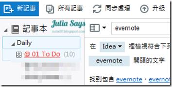 evernote6 (6)
