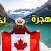 أفضل 3 طرق تستطيع بها الهجرة الى كندا مضمونة خطوة بخطوة 2021