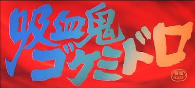 『吸血鬼ゴケミドロ』終末思想と風刺を絡めた怪奇作、吉田輝雄