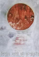 दिलीप माली की कलाकृति