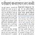SSC : नए साल में नई भर्तियों की परीक्षाएं कराएगा आयोग, 12 जनवरी को होगी जूनियर/सीनियर हिंदी ट्रांसलेटर की पहली परीक्षा