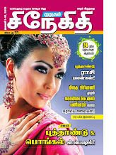 Read online Kumudam Snehithi Monthly   Twice tamil magazine