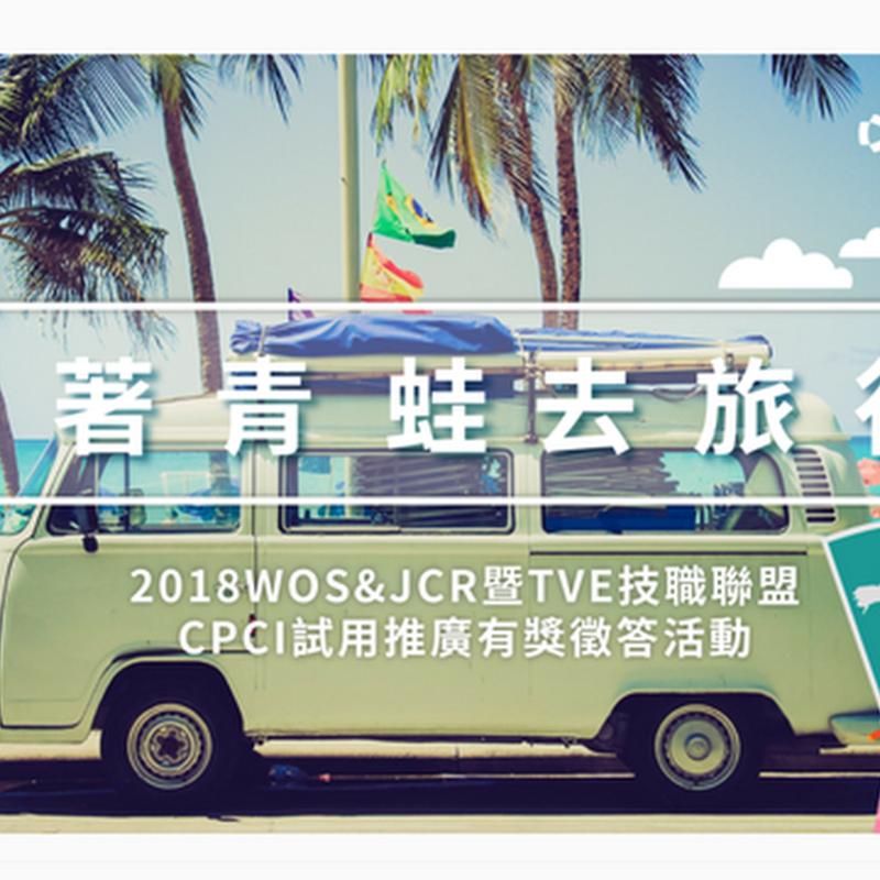 跟著青蛙去旅行!! 2018年WOS與JCR有獎徵答活動