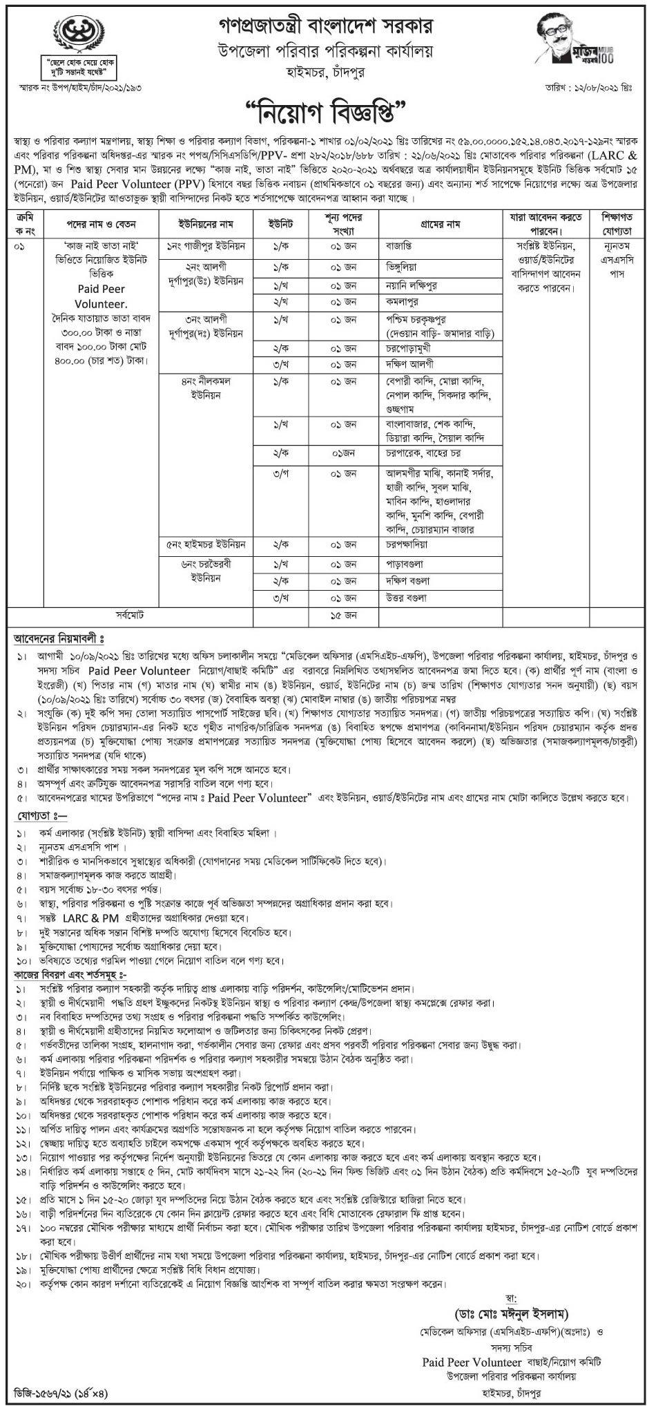 চাদপুর জেলা পরিবার পরিকল্পনা নিয়োগ বিজ্ঞপ্তি ২০২১ - Chadpur District Family Planning Job Circular 2021 - Family Planning Recruitment Circular 2021