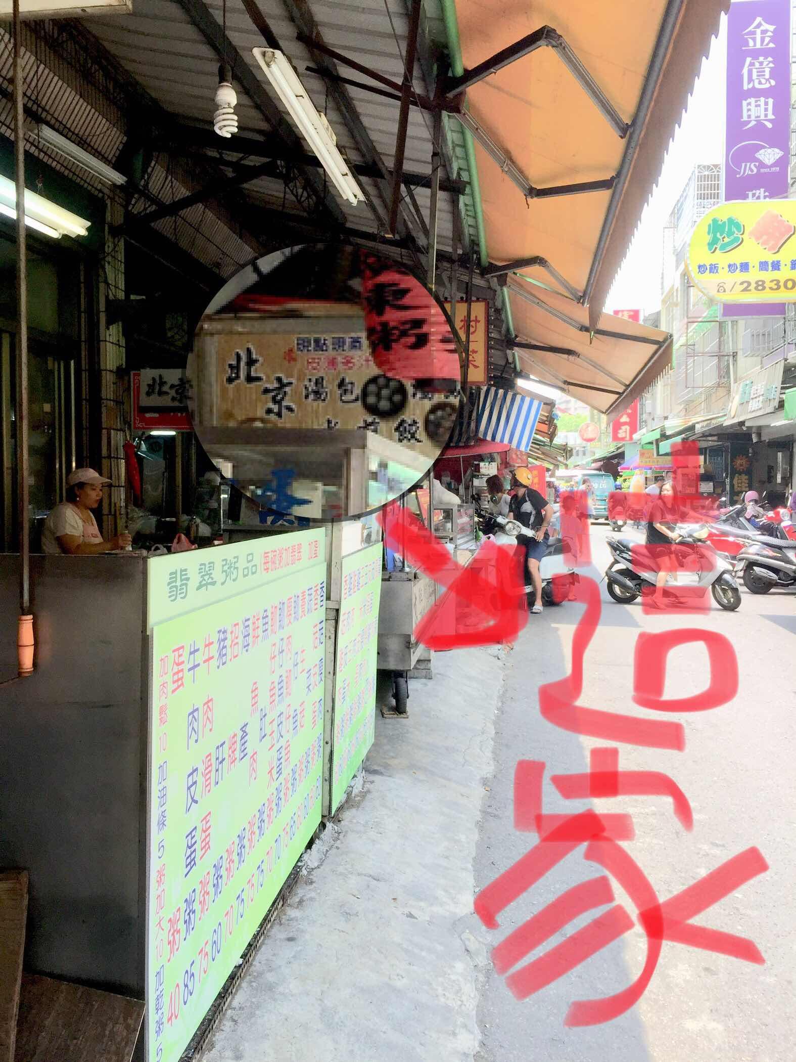 台南特色水餃