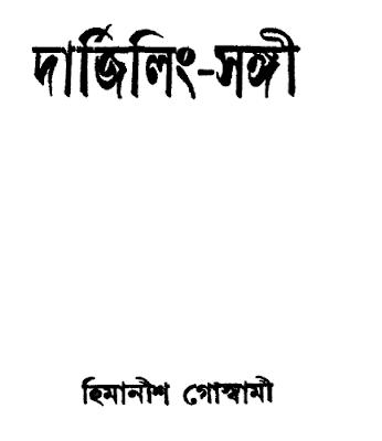 দার্জিলিং-সঙ্গী - হিমানীশ গোস্বামী