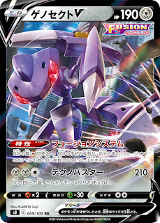 Genesect Fusion Strike
