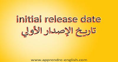initial release date تاريخ الإصدار الأولي