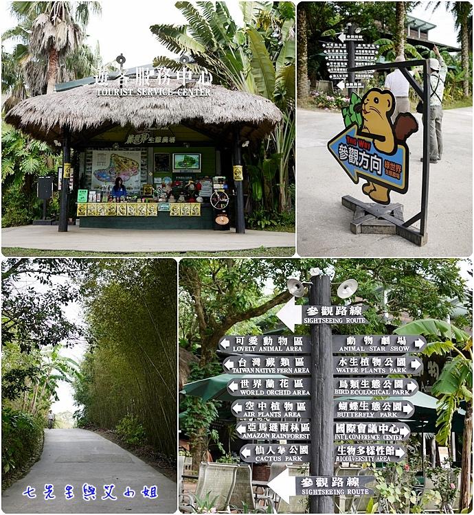 9 遊客服務中心