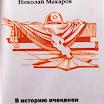 70 летию Победы новый сборник стихов.png