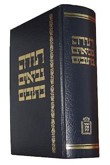 الكتاب المقدس العبري (التناخ)