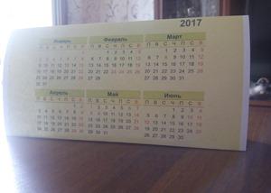 календарь домик на 2017 год