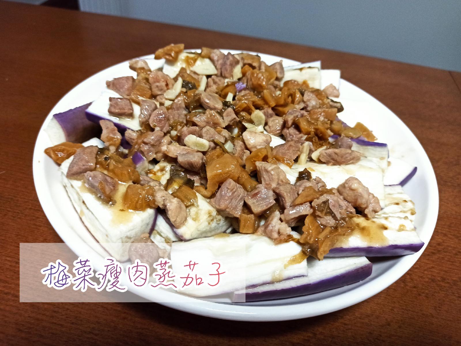 簡單梅菜瘦肉蒸茄子!一招令梅菜更好食!
