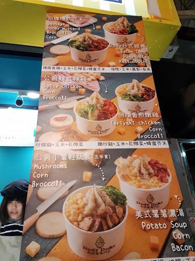 Menu from Dody Duke at Fengjia Night Market in Taichung