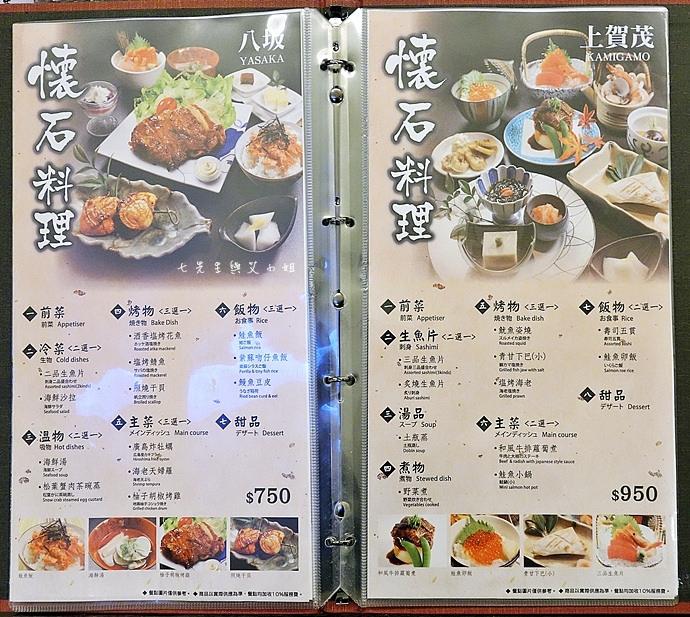 7 京桃山日式料理