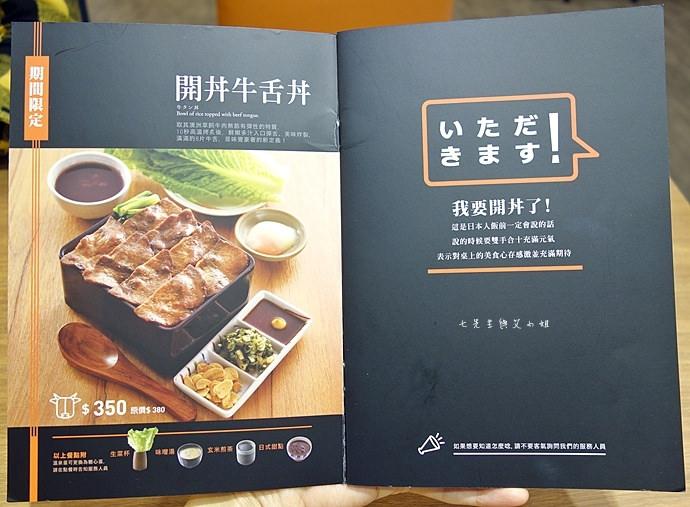 10 開丼 燒肉 丼飯 地表最強燒肉丼
