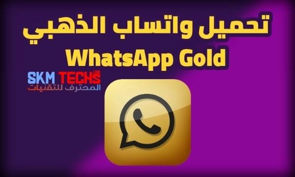 تحميل واتساب الذهبي اخر اصدار للاندرويد WhatsApp Gold apk
