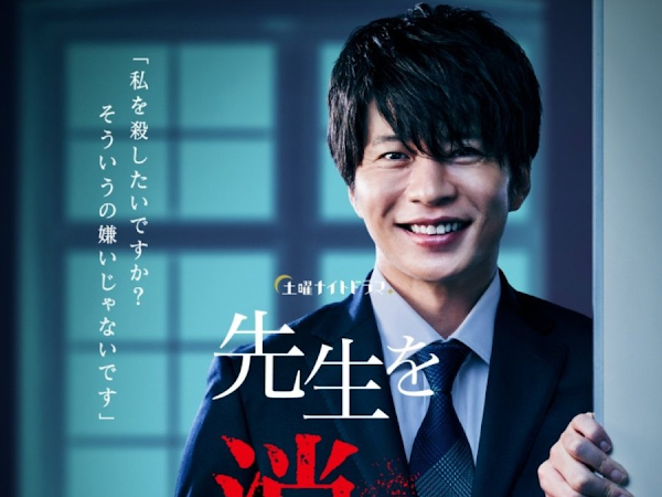 📺 Japanese Tv Series Review: Equation To Erase The Teacher (先生を消す方程式)