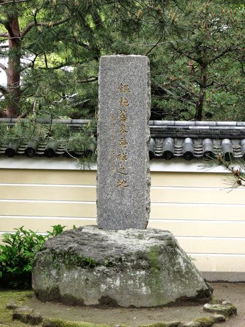 うどん蕎麦発祥の地の石碑