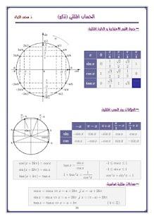 Bac Math - náhled