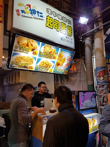 Cheese Chicken Stall at Fengjia Night Market in Taichung