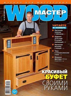 Читать онлайн журнал<br>Wood Master №1 (январь-февраль 2016)<br>или скачать журнал бесплатно