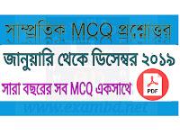 সাম্প্রতিক MCQ প্রশ্নোত্তর ২০১৯ জানুয়ারি থেকে ডিসেম্বর - PDF