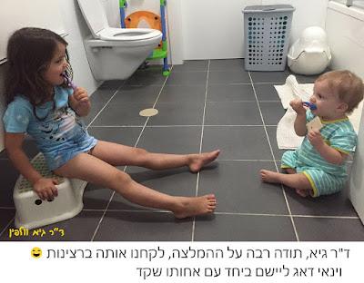 """תינוקות ופעוטות מצחצחים בכייף שיניים: ד""""ר גיא וולפין, רפואת שיניים ואסתטיקה דנטלית"""