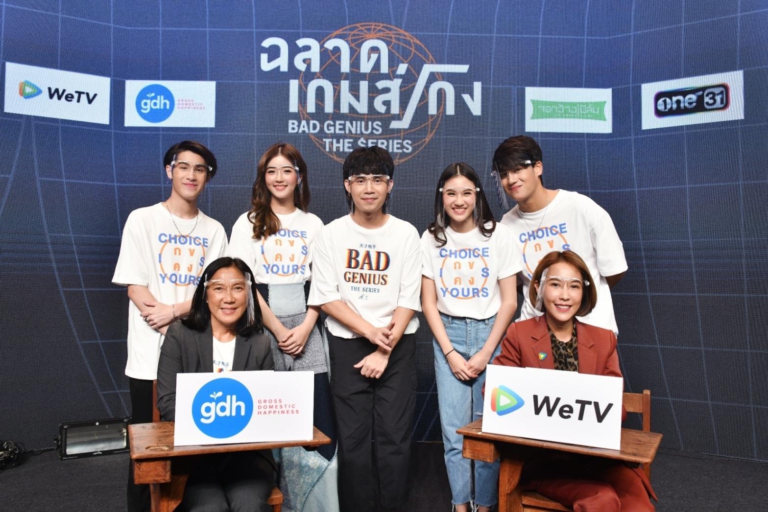 WeTV ตอกย้ำพันธกิจ ส่งแฟลกชิพคอนเทนต์สัญชาติไทย Bad Genius The Series สร้างชื่อในตลาดต่างประเทศ
