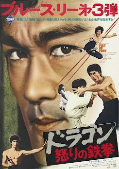 Furia Oriental - Jing wu men - Fist of Fury (1972)