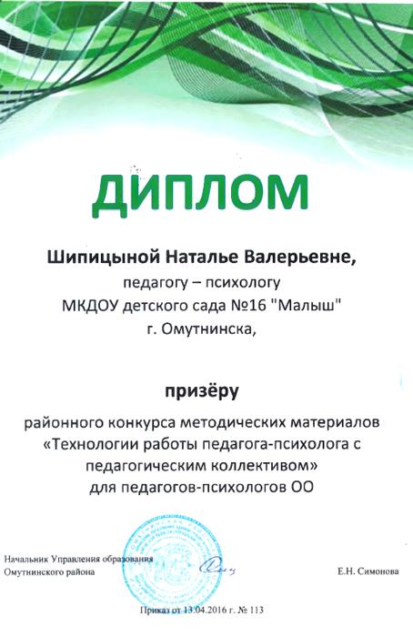 санкт-петербург конкурсы для учителей участием