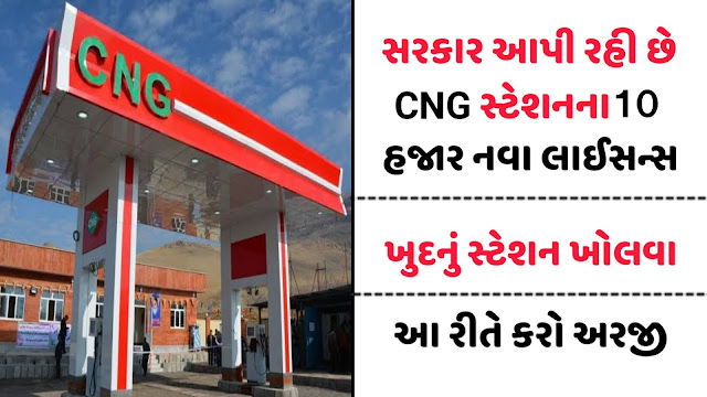 CNG Station New Licenses