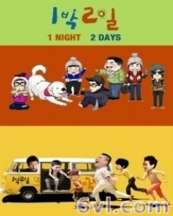 1 Night 2 Days (2013)