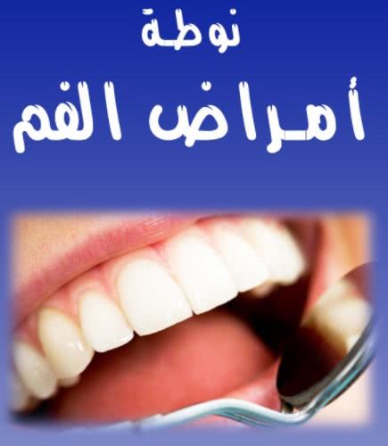امراض الفم بالصور