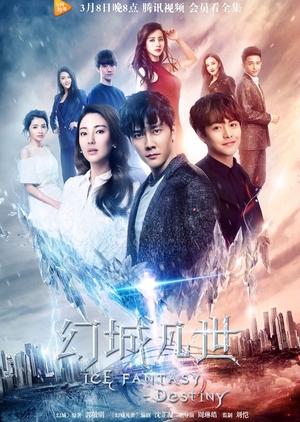 Ice Fantasy Destiny (2017)