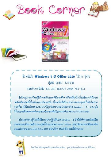 แนะนำหนังสือประจำเดือนมีนาคม 2555  ห้องสมุดพลังงานและสิ่งแวดล้อม