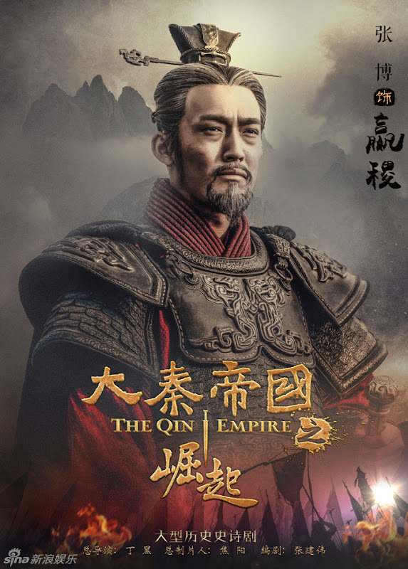 The Qin Empire 3  China Drama