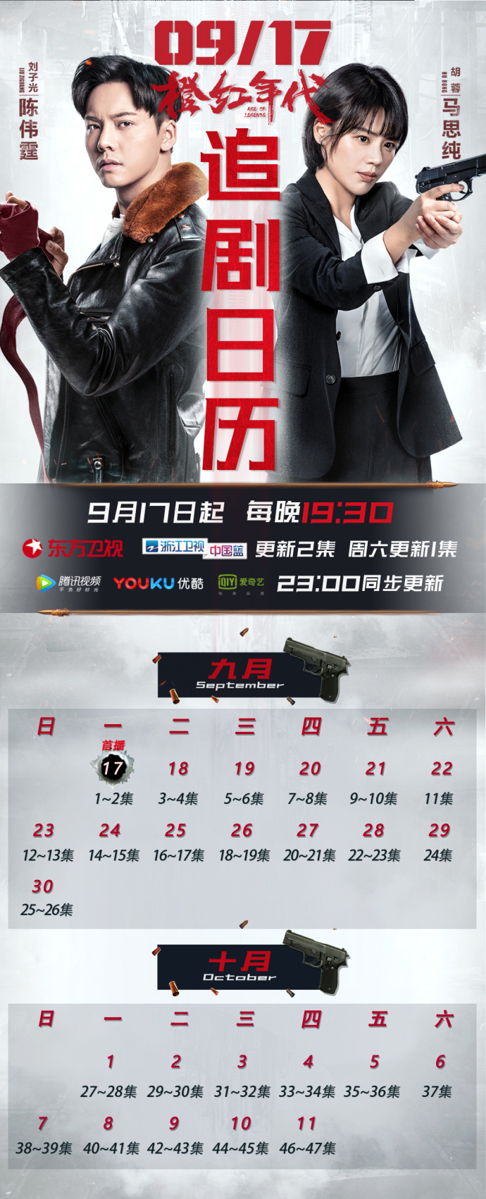 Age of Legends China Drama