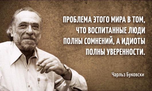 25 циничных афоризмов Чарльза Буковски