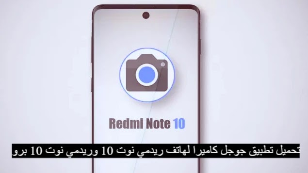 تحميل تطبيق جوجل كاميرا لهاتف ريدمي نوت 10 وريدمي نوت 10 برو,google camera redmi note 10 pro,google camera redmi note 10