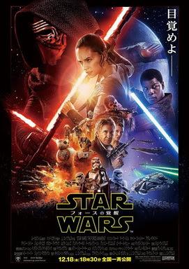 [MOVIES] スター・ウォーズ/フォースの覚醒 / STAR WARS:THE FORCE AWAKENS (2015)